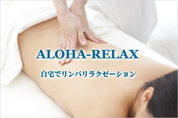 aloharelax|男性セラピスト