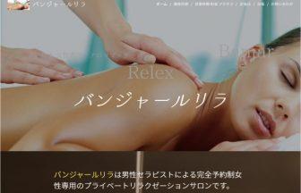 banjarrelex_saitama