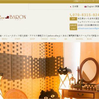 【埼玉】美芳整 Refresh Room BARON
