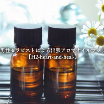 【福岡】H2-heart-and-heal-