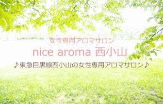 【東京】nice aroma 西小山
