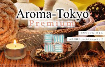 【東京】AROMA TOKYO PREMIUM