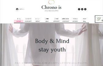 【東京】Chrono is ストレス&エイジングケア