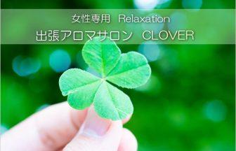 【大阪・兵庫】出張アロマサロン CLOVER