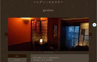 【愛知】レディースエステ genjian