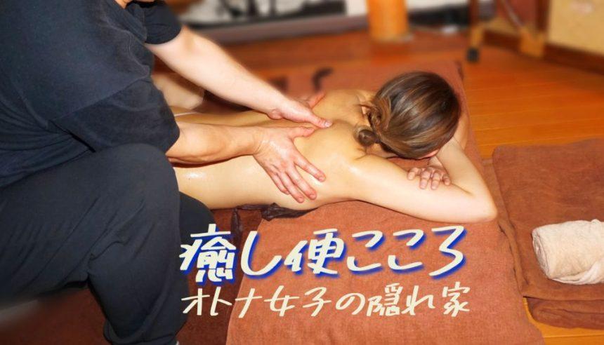 【北海道】癒し便CoCoRoこころ(出張)