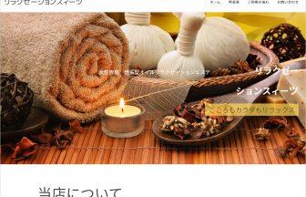 【福岡】relaxation sweets