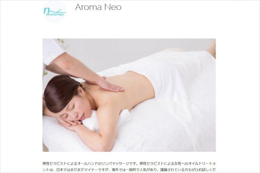 【神奈川・東京他】Aroma Neo