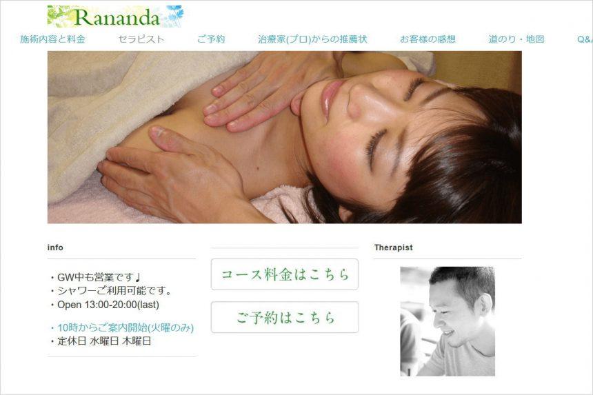 【東京】Rananda