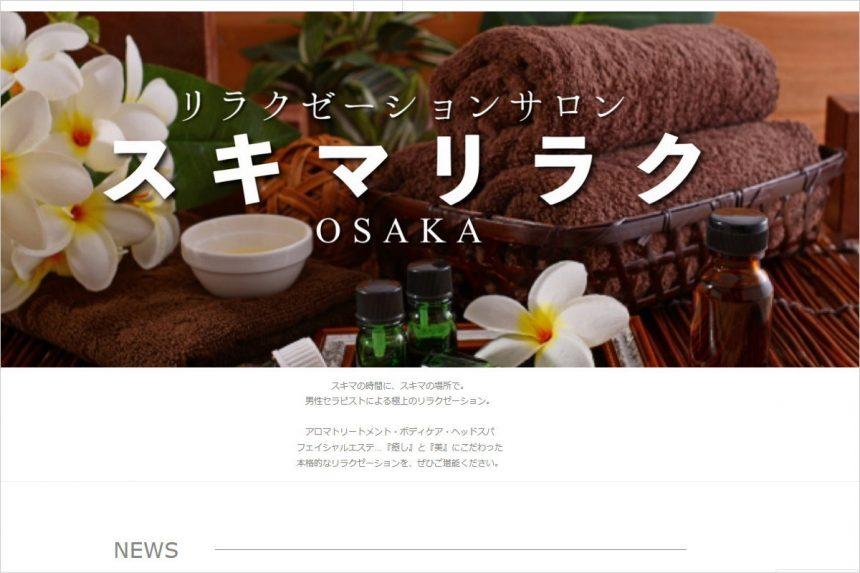 【大阪】スキマリラク