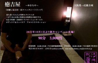 yukichiya7_oosaka