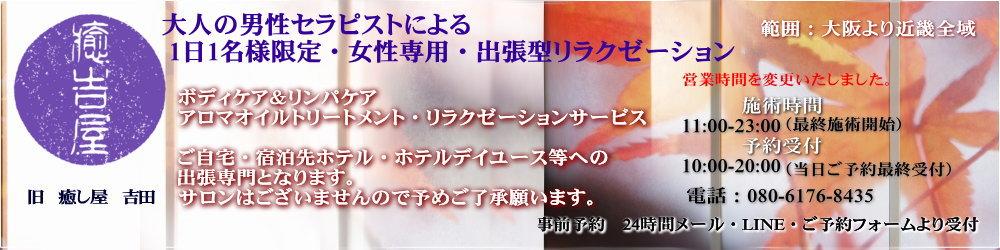 yukicya2_oosaka